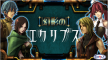 RPG 幻影のエクリプス