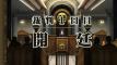 逆転裁判 5