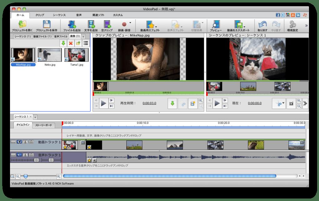 videopad 動画 編集 ソフト 有料
