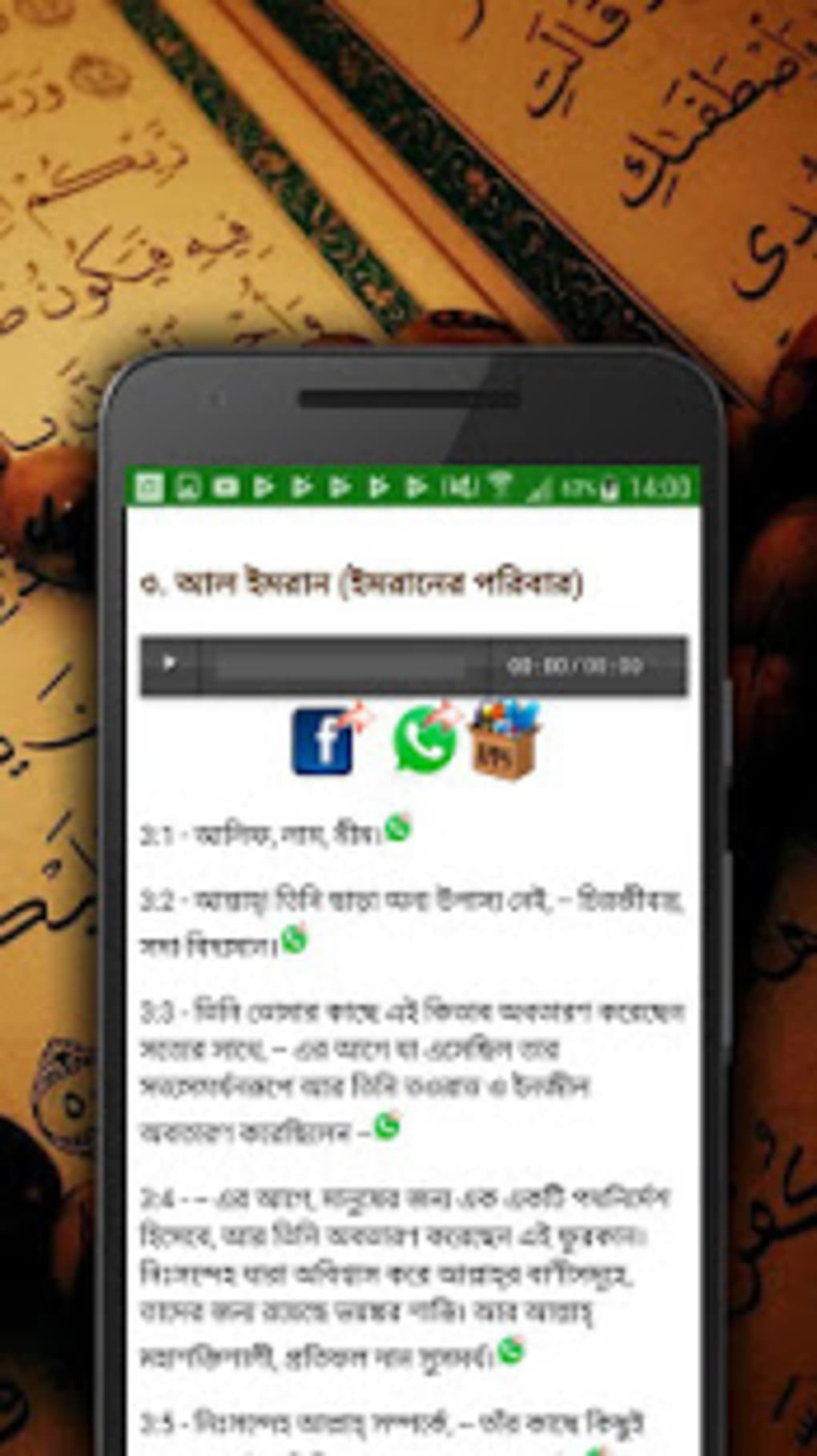bangla font for android mobile free download