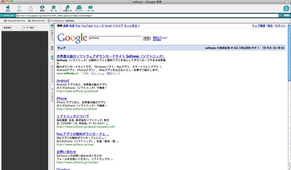 internet explorer for mac mac ダウンロード