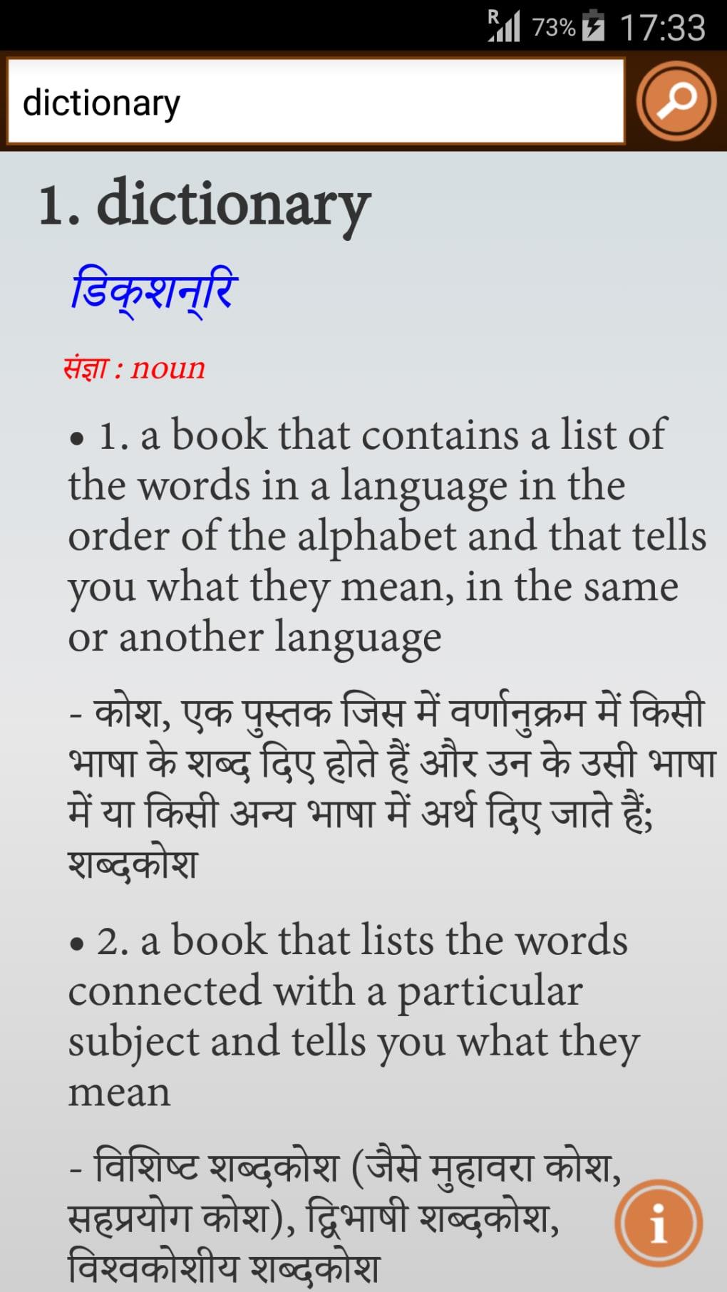 English to Hindi Translator Tags