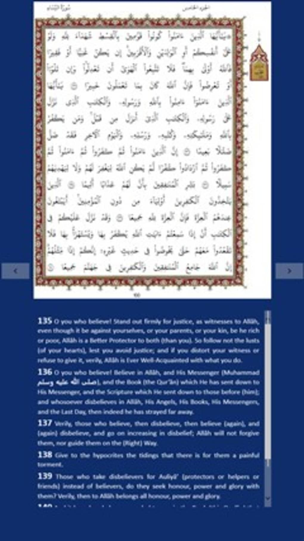Holy Quran for Windows 10 (Windows) - Download