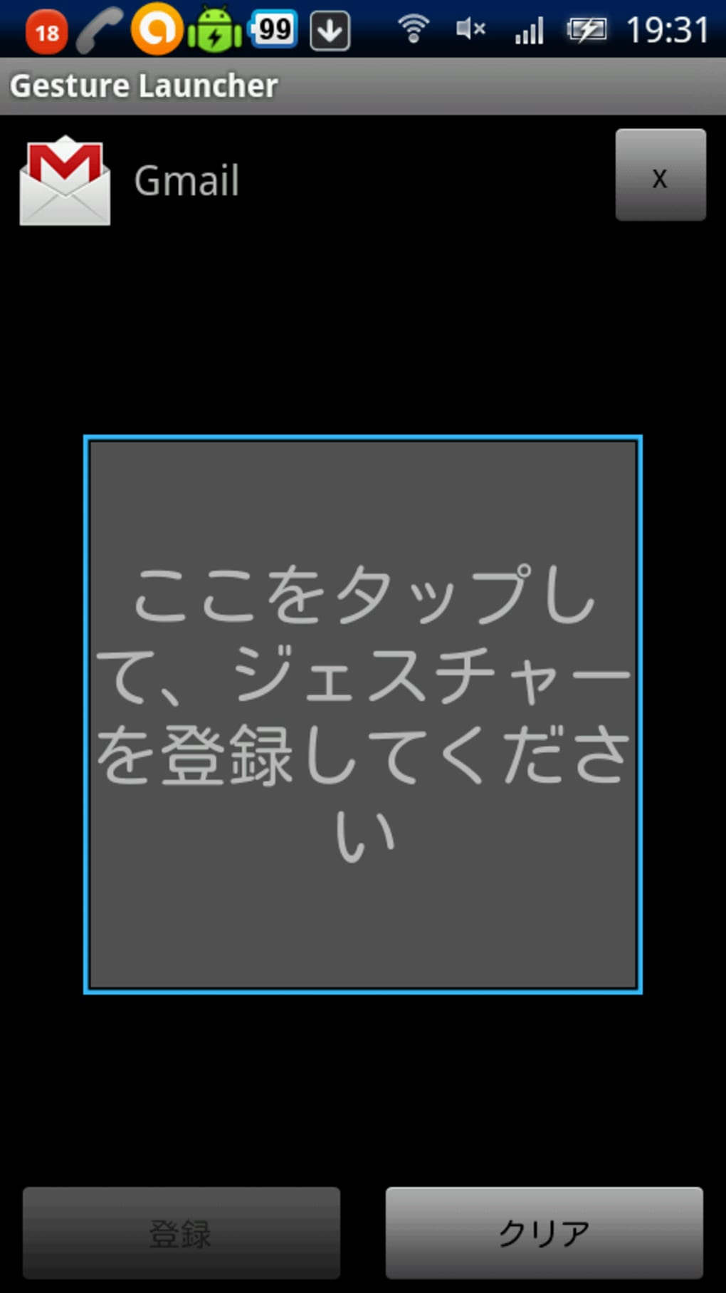 gesture launcher for android ダウンロード