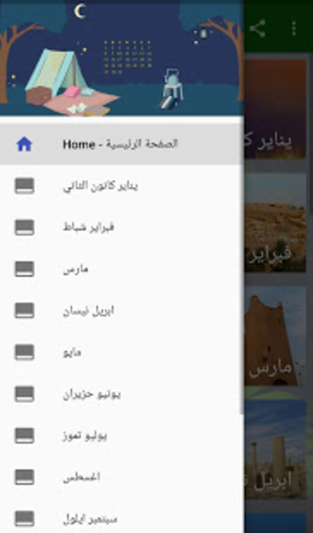 Algeria Calendar 2019 for Android - Download