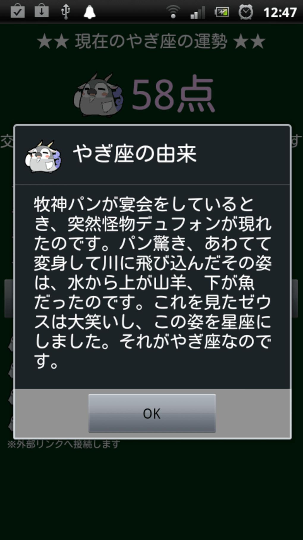 ぺそぎん占い 無料12星座占い for android - ダウンロード