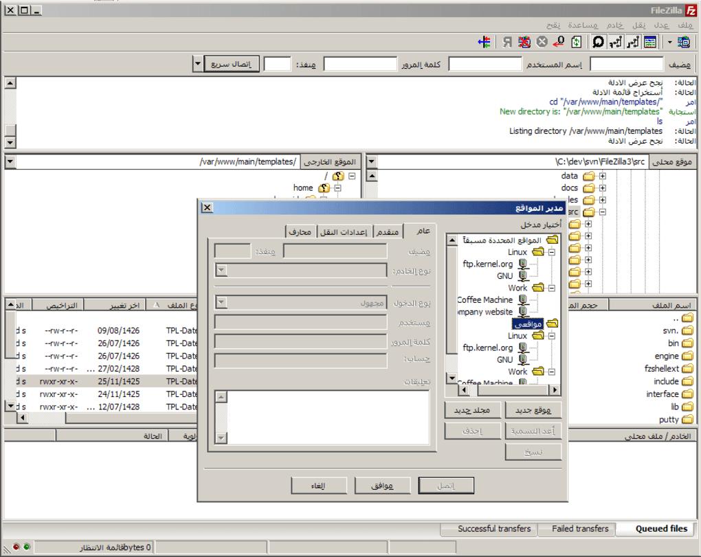 FileZilla - Download