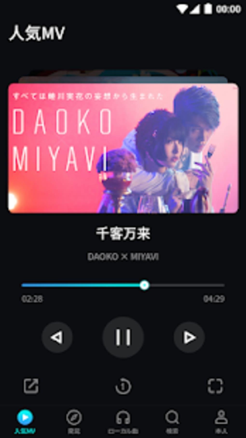 ミュージック fm 本物 ダウンロード
