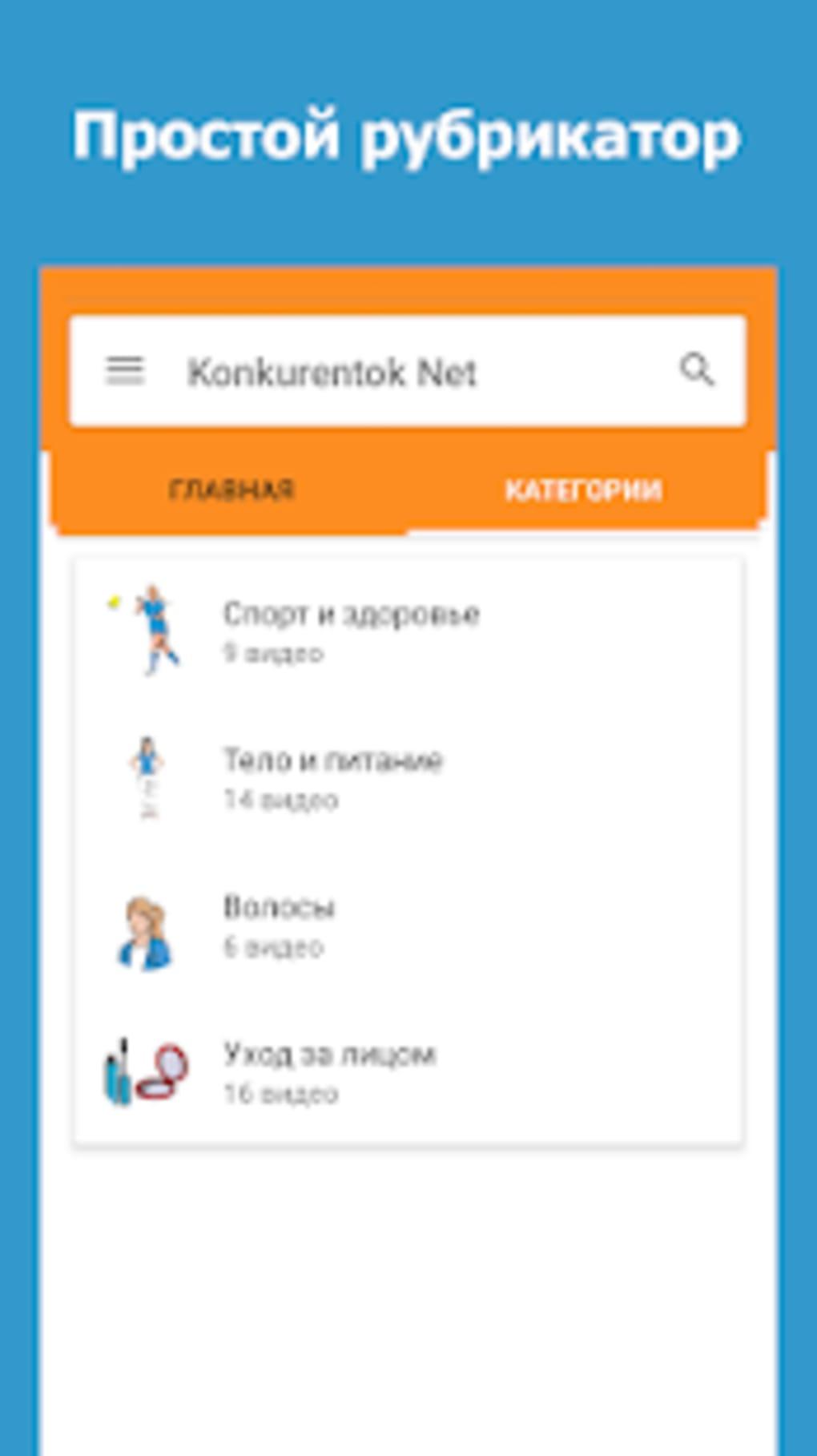 Konkurentok Net Zhenskij Klub Apk For Android Download