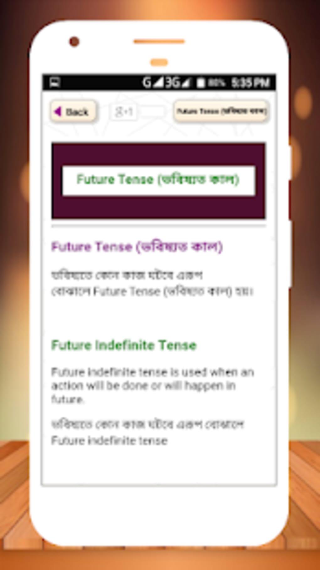 ইরজ গরমর all english grammar rules in bangla for Android