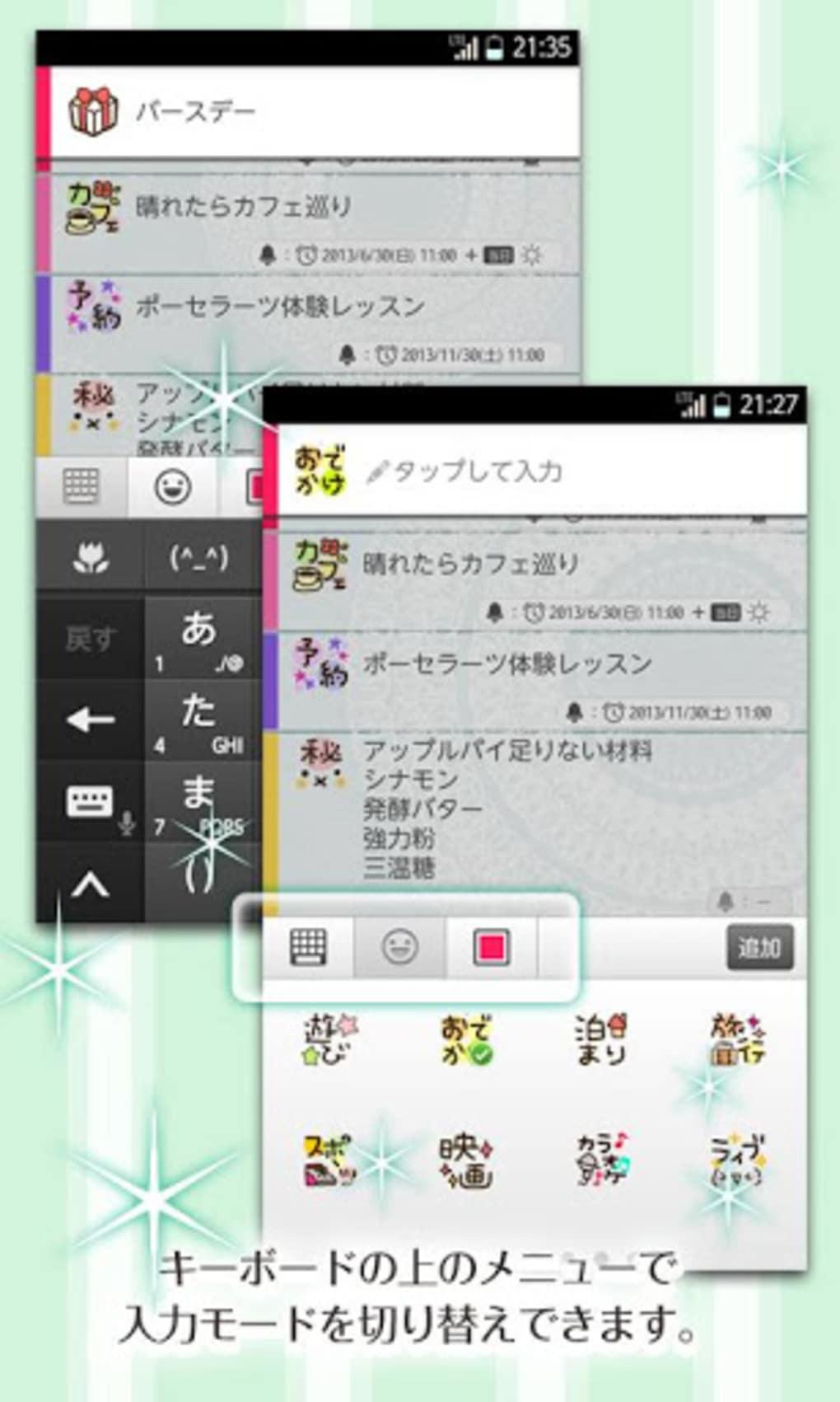 するコト かわいいtodoリスト for android ダウンロード