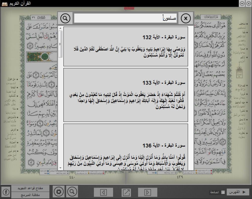 quran for pc windows 10