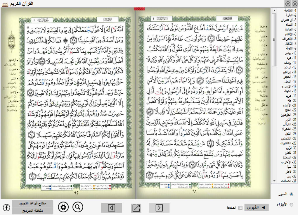 Holy Quran Book for Windows (Windows) - Download