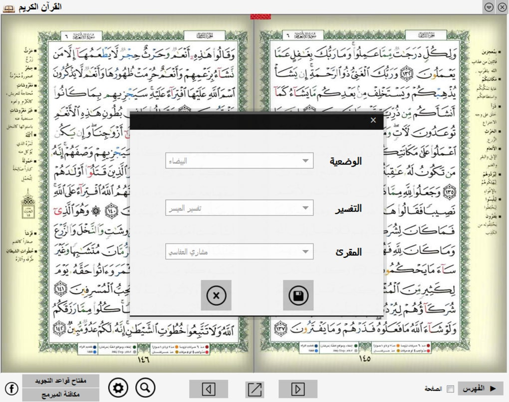 Al quran digital with audio for pc download.