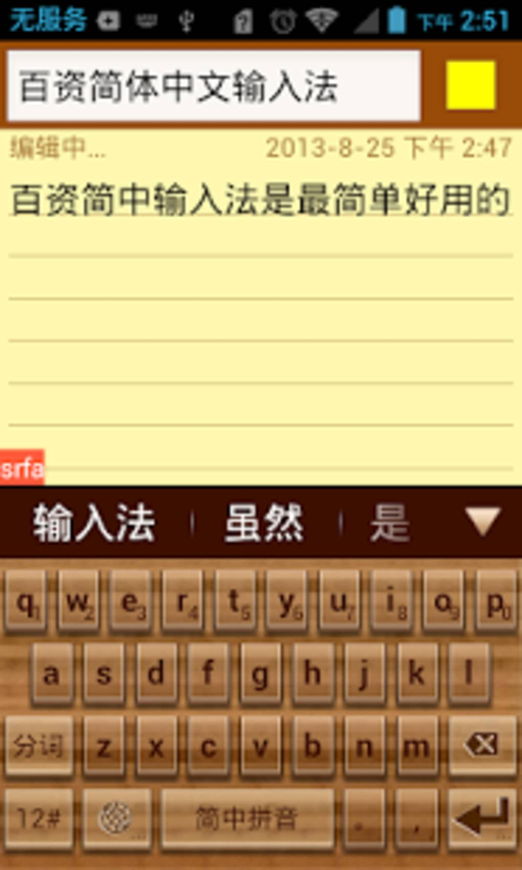 simplified chinese keyboard for android download. Black Bedroom Furniture Sets. Home Design Ideas