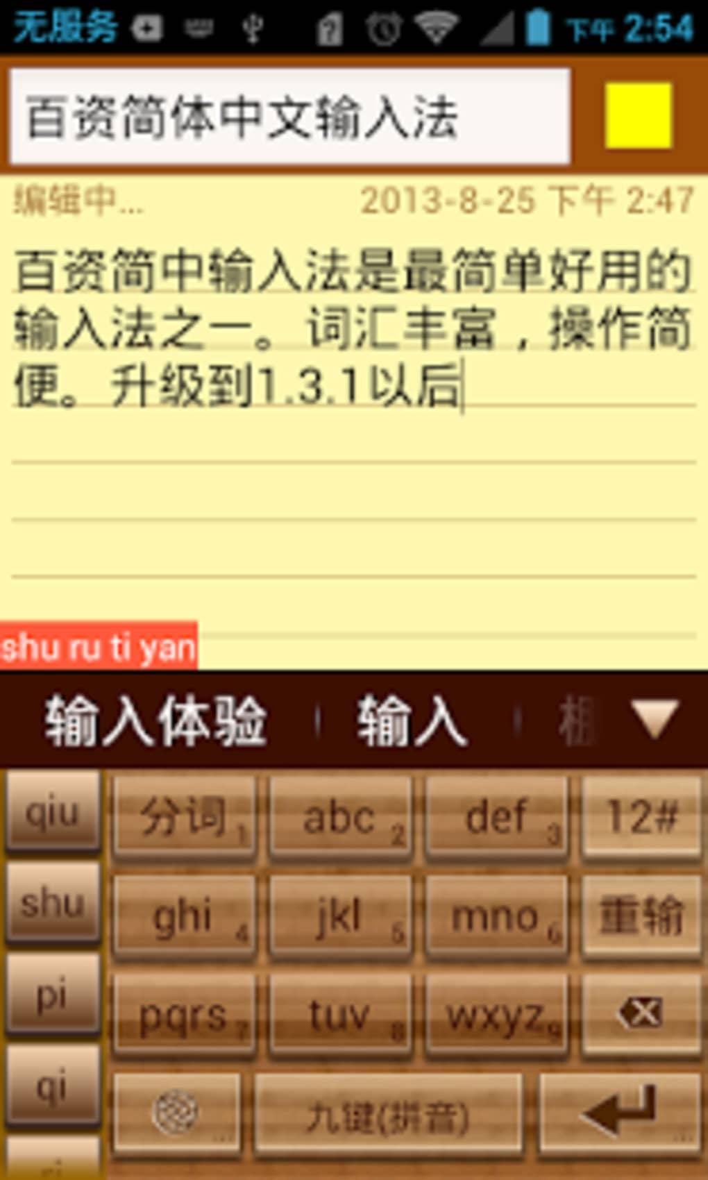 Simplified Chinese Keyboard For Android Download