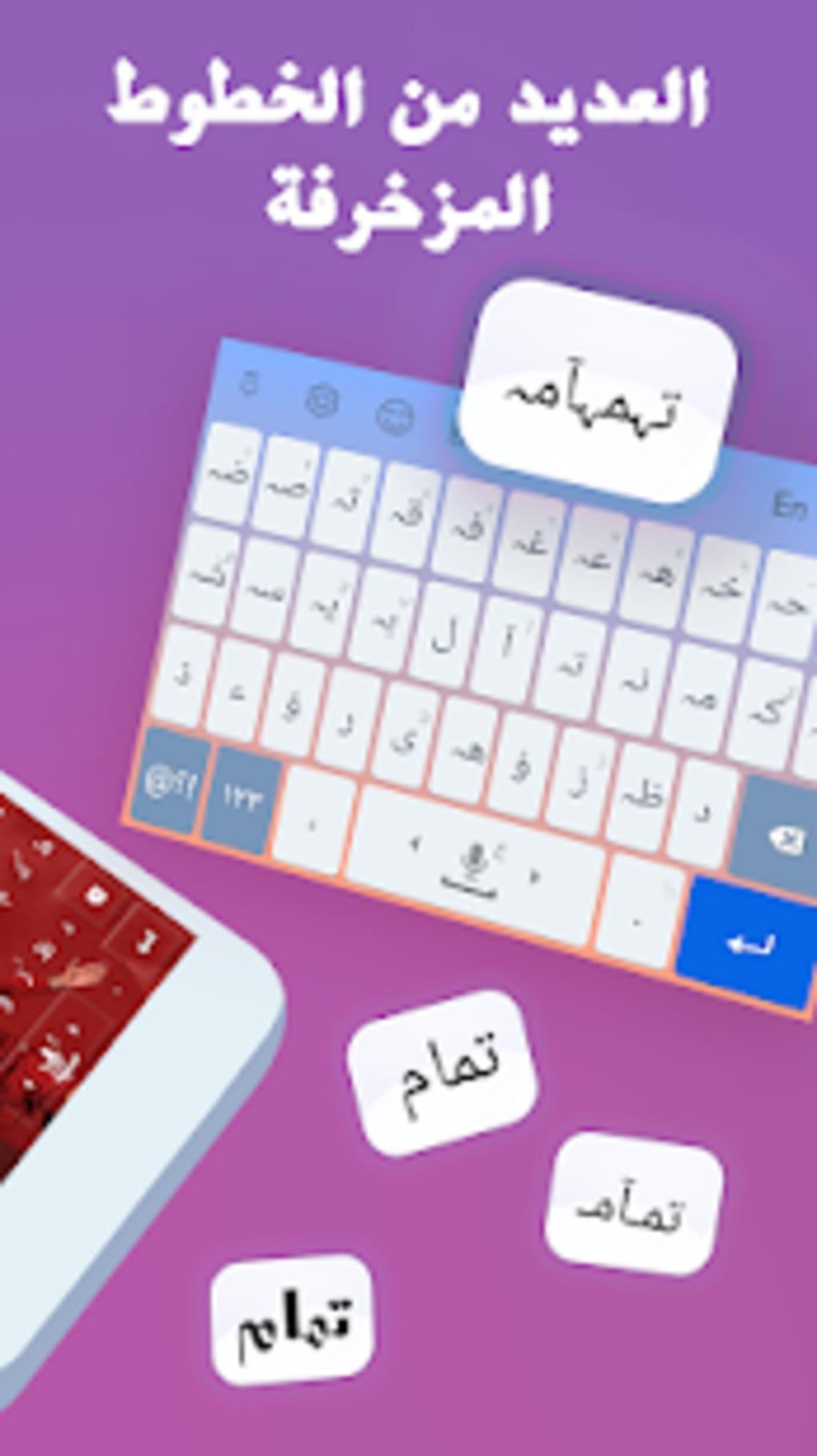 تمام لوحة المفاتيح العربية Tamam Arabic Keyboard Apk لنظام Android تنزيل