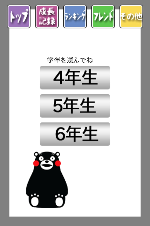 くまモンの漢字脳検定-小学校高学年(4-6年生)版- for android