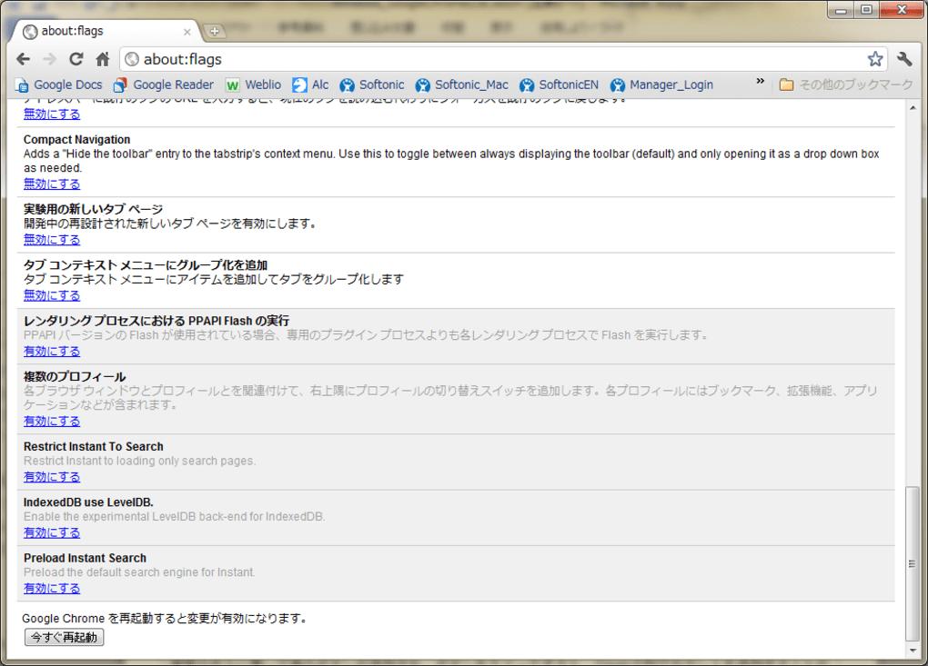how to get mcafee siteadvisor on google chrome