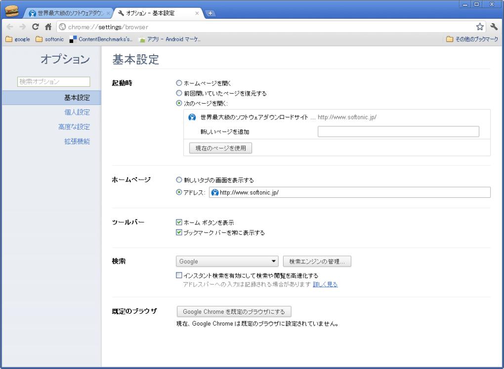 Google 日本語入力 – Google