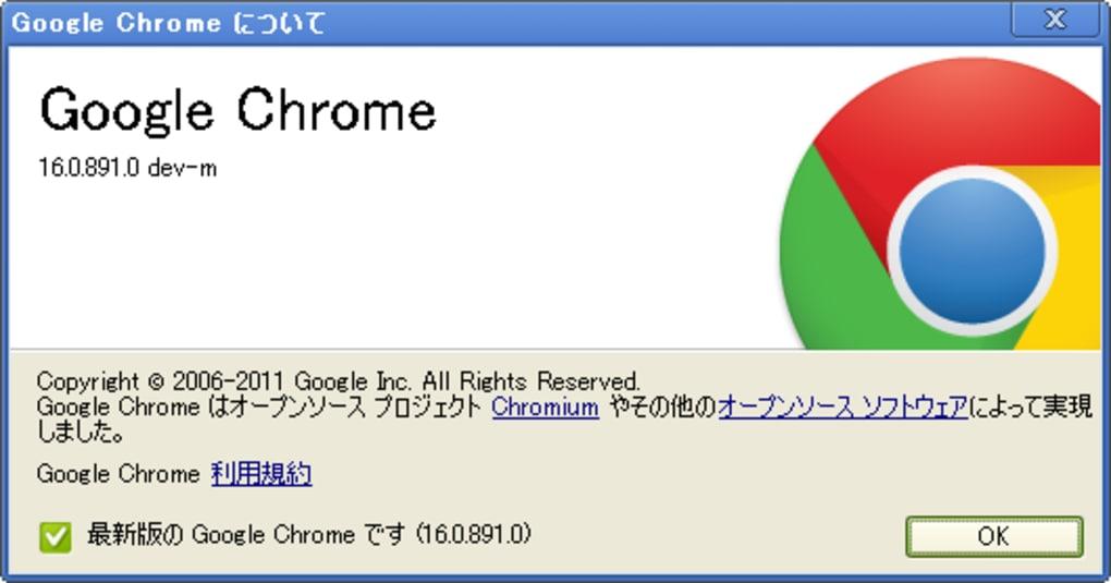 Google Chromeのdev版ってどこからダウンロード …