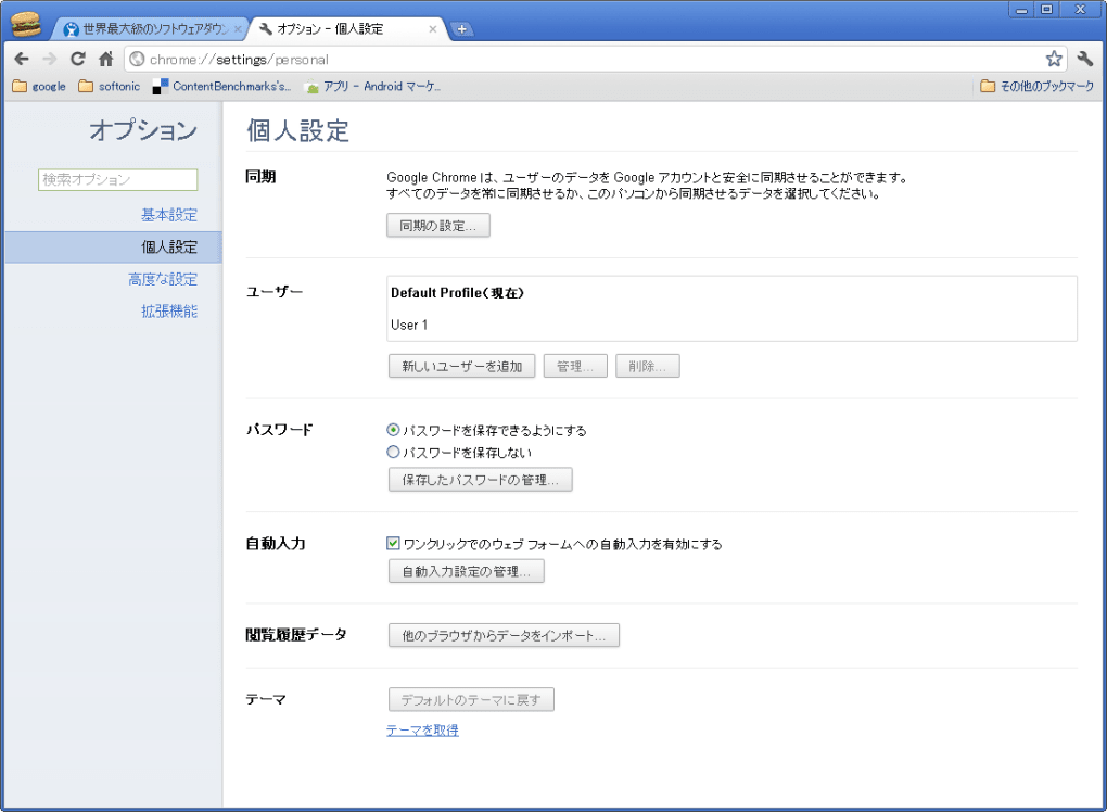 Google Chrome 開発者(Dev)版をインストールして …