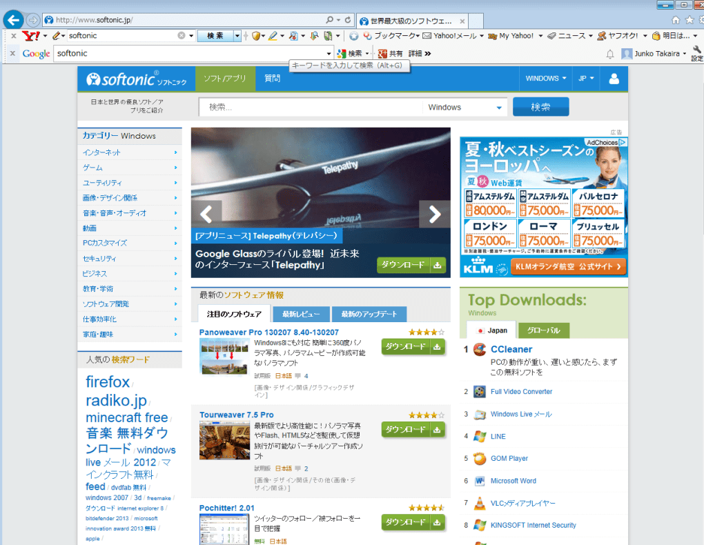 internet explorer 11 windows10 ダウンロード