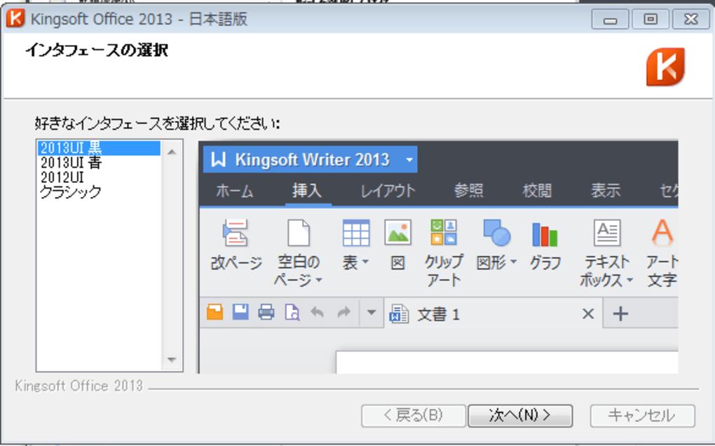 KINGSOFT Office - ダウンロード