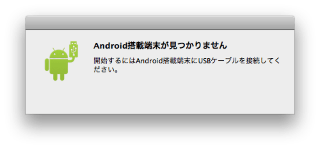 Android File Transfer for Mac - ダウンロード
