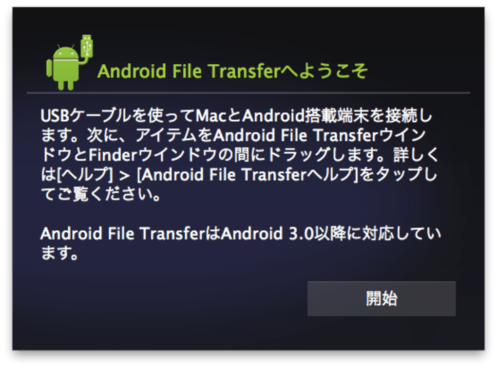 MacとAndroidをUSB接続してファイル転送・操作 …