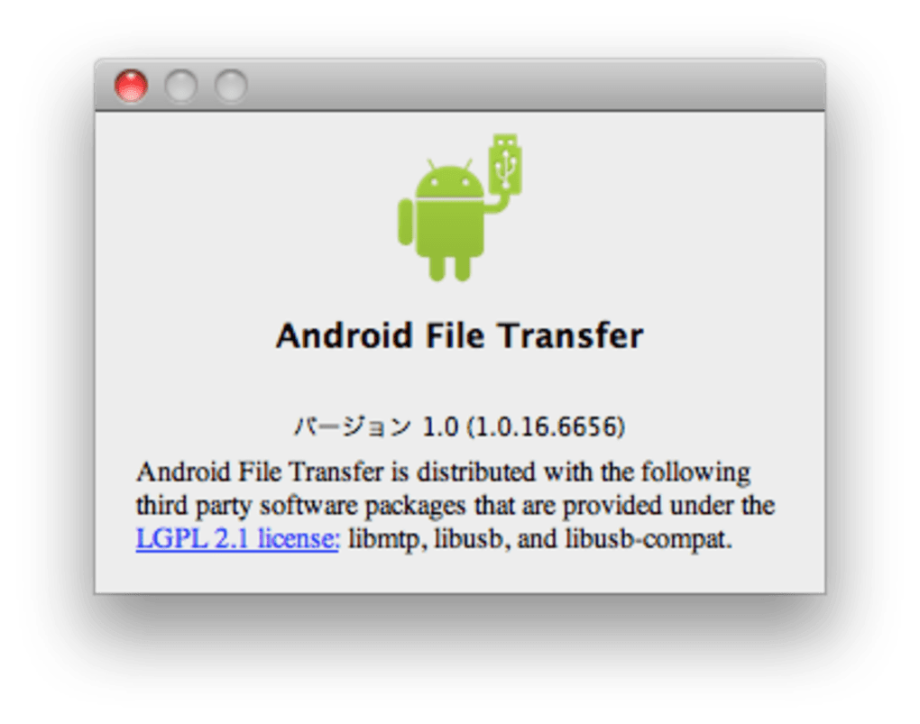 AndroidとMacをUSB接続し「Android File Transfer …
