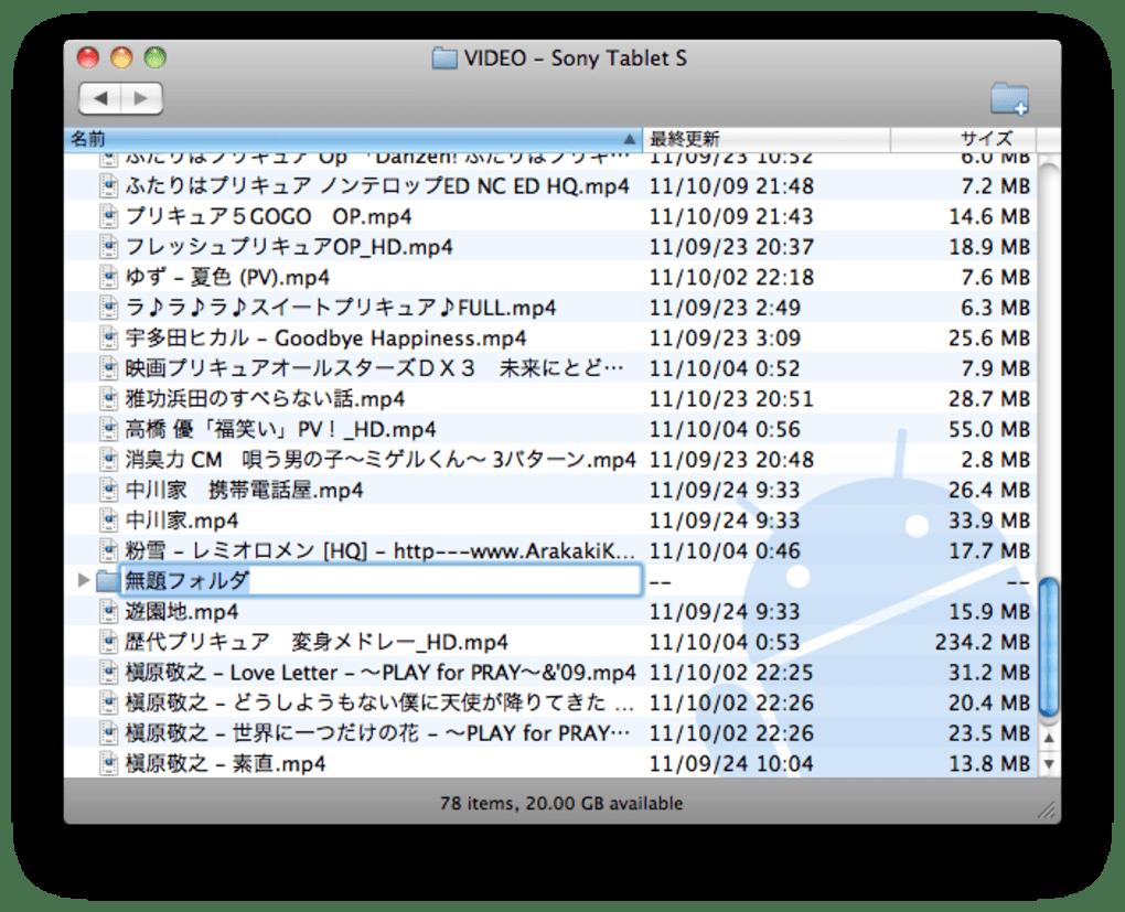 MacからAndroid端末へ音楽ファイルなどを転送す …