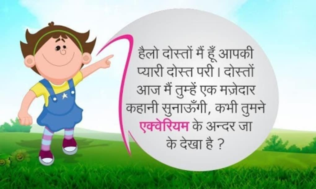 Hindi kids story by pari 25 for Android - Download