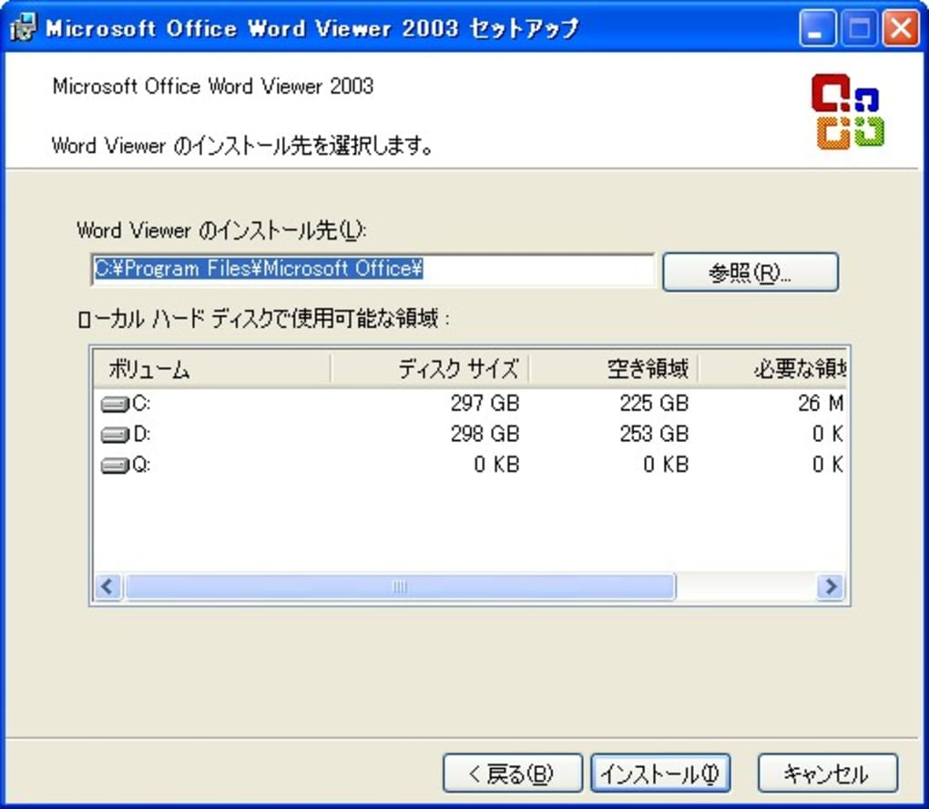 Download word viewer 11. 0. 8173 word doc viewer for pc windows.