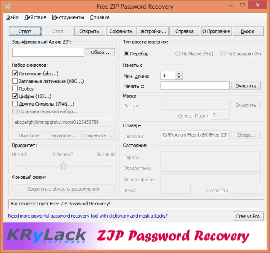 Free ZIP Password Recovery - Download