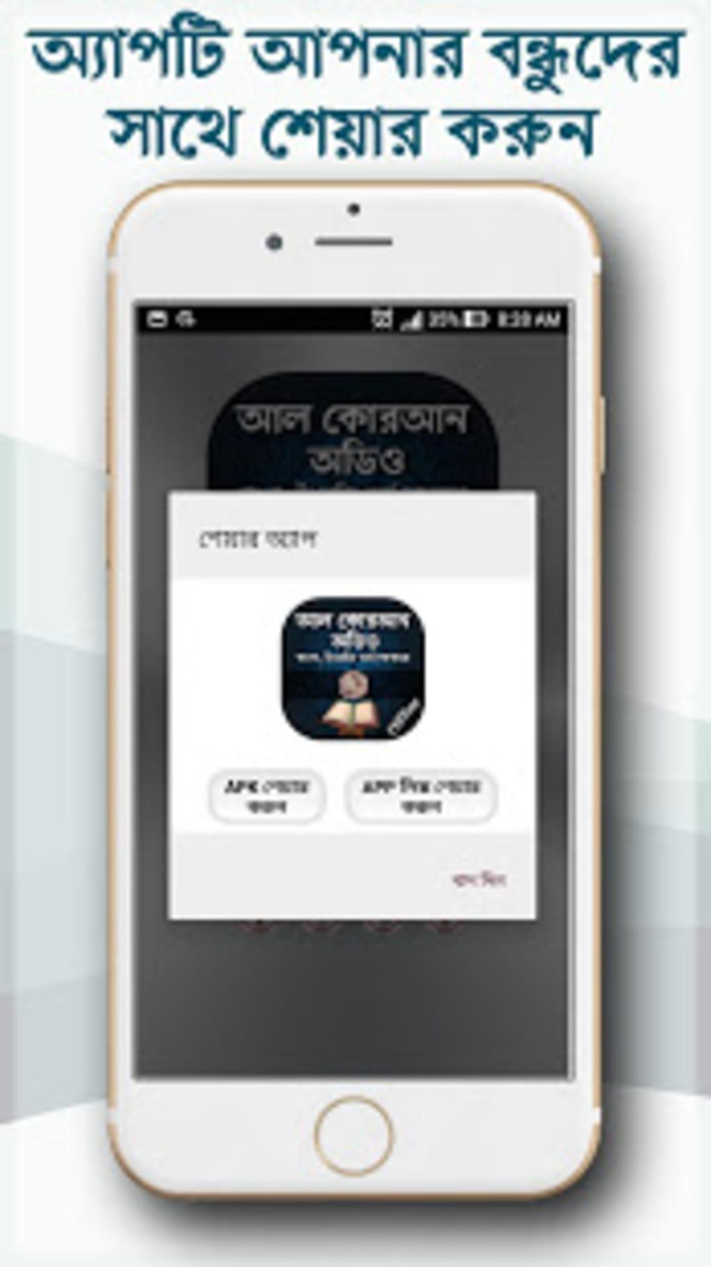 download quran mp3 iphone