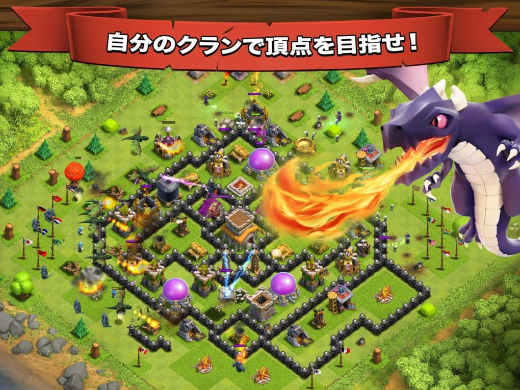 clash of clans for iphone ダウンロード