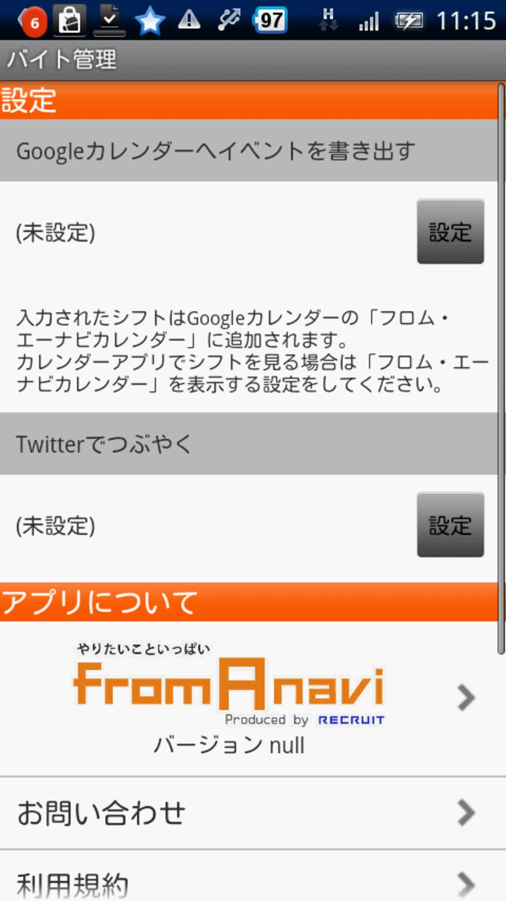 フロム・エーのバイト検索&シフ...