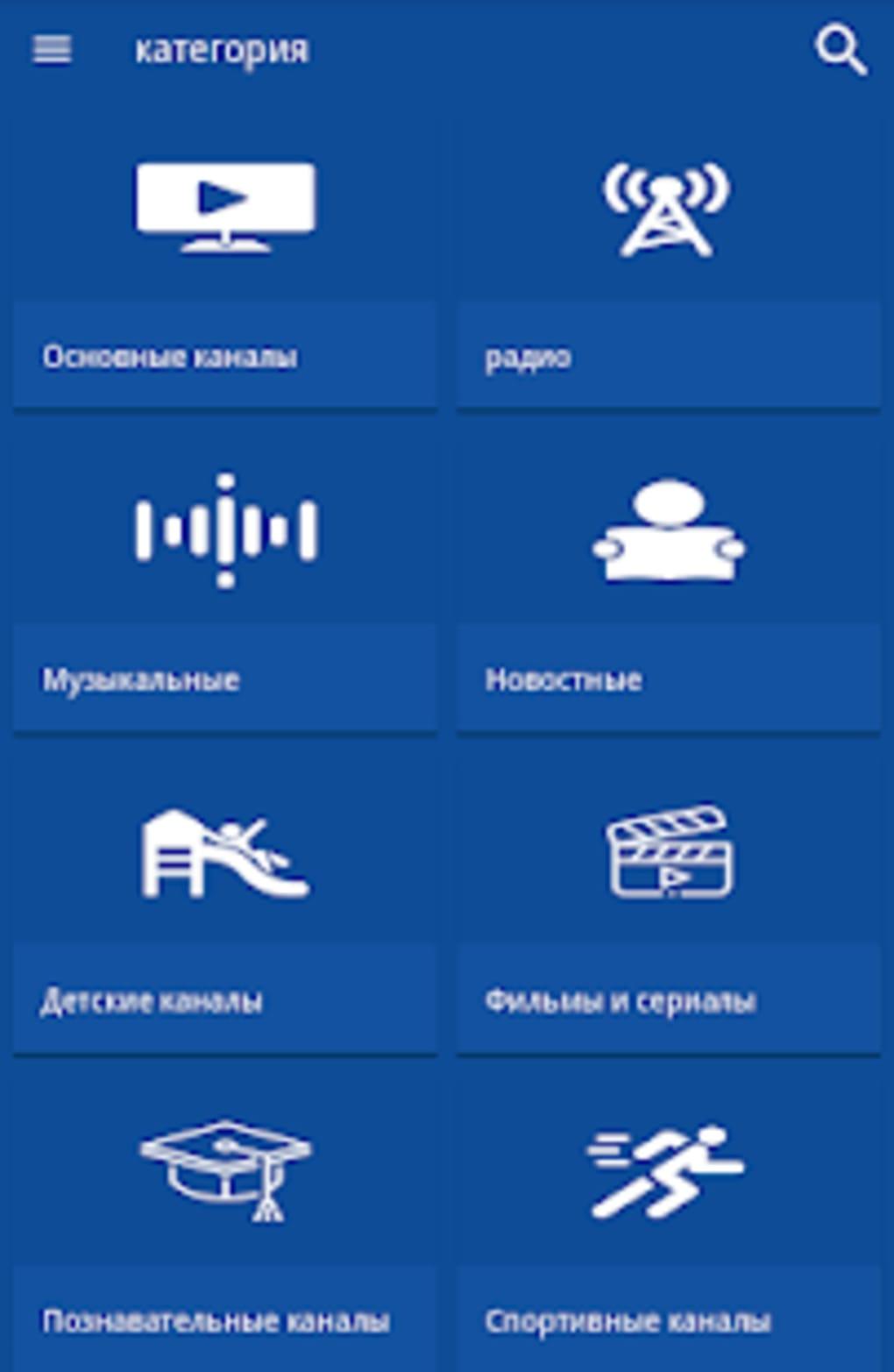 Pocket TV Live and FM Radio Stations для Android — Скачать