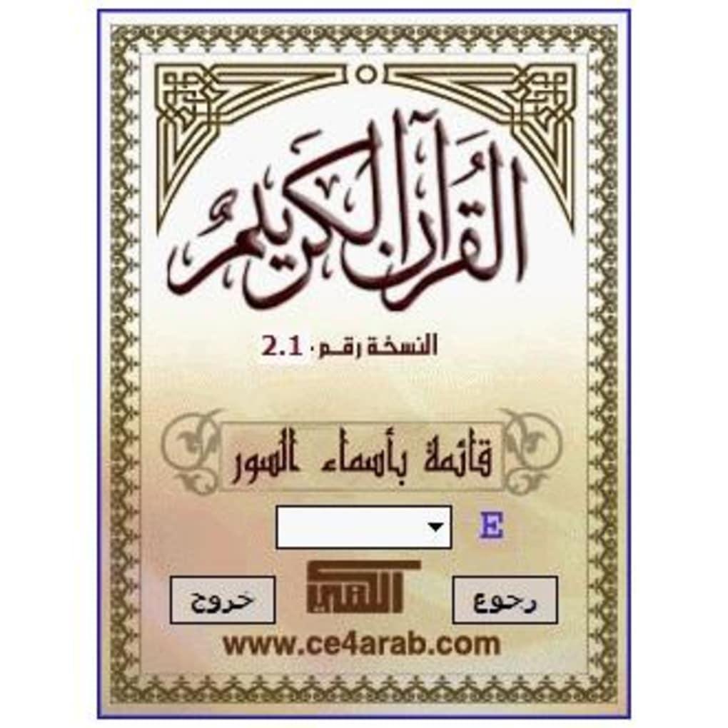 moshaf al karim gratuit en arabe