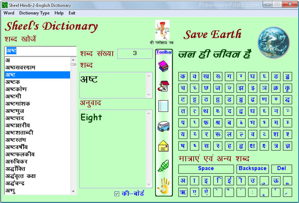 Hindi To English Dictionary In Pdf Format