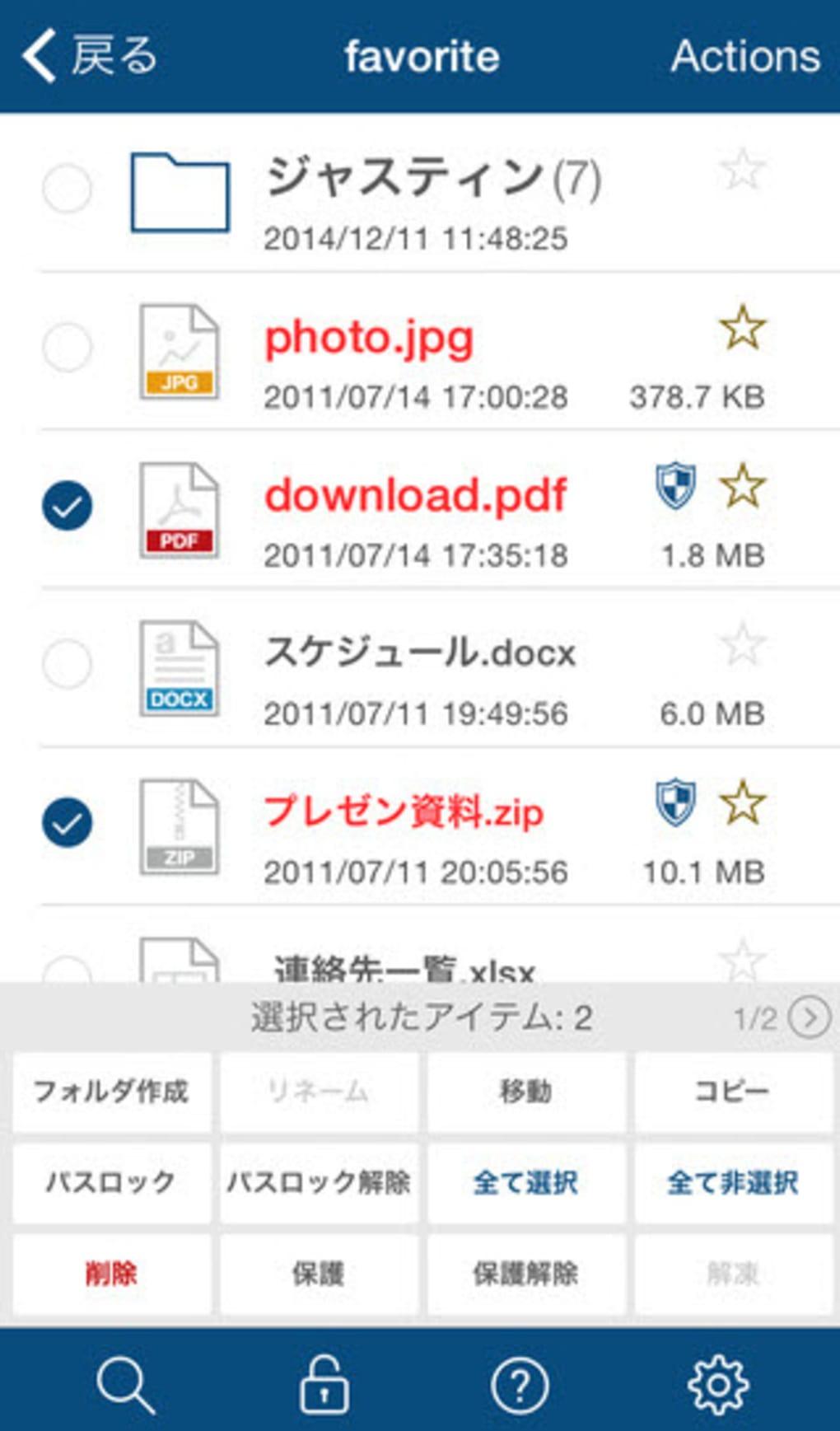 clipbox for iphone - ダウンロード