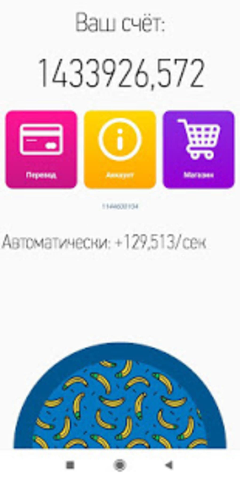 VK coin simulator PRO for Android - Download