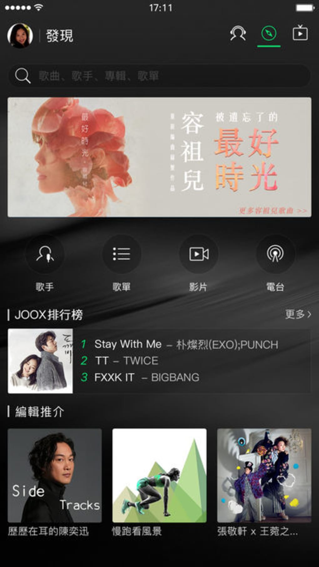 JOOX Music - Live and Karaoke for iPhone - Download