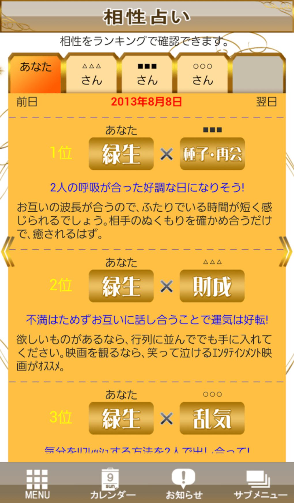 数子 アプリ 細木
