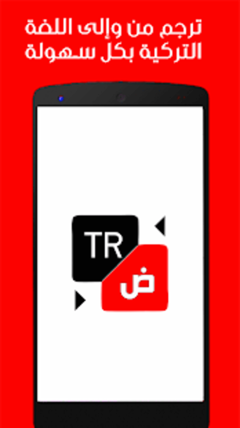مترجم عربي تركي ناطق وبالعكس Apk For Android Download