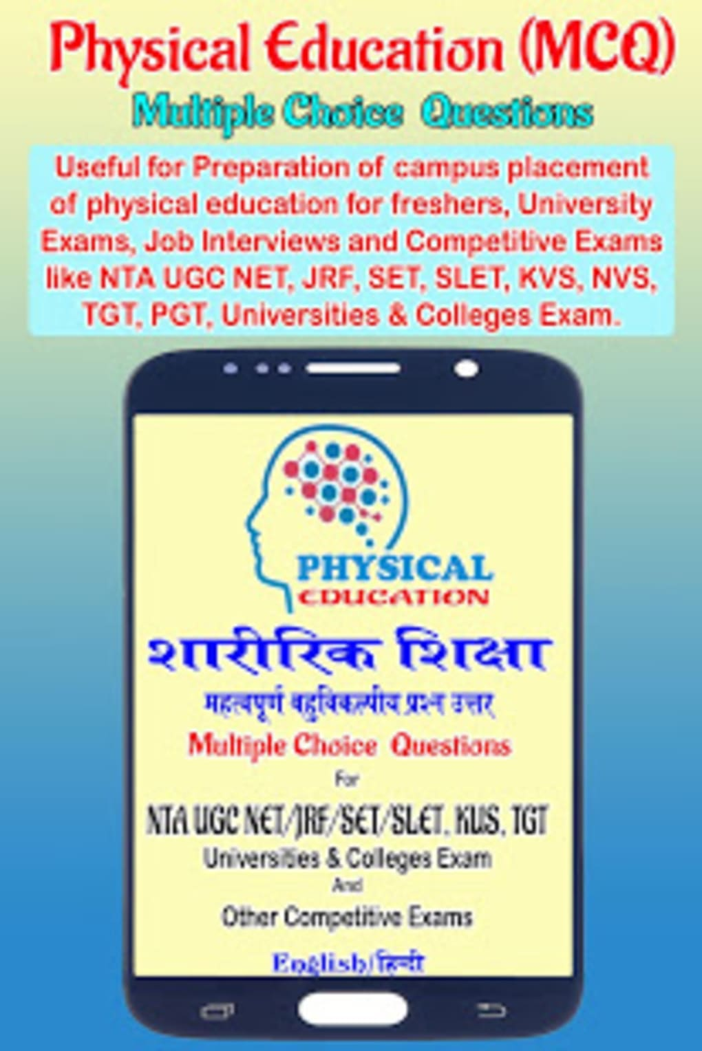 Physical Education MCQ for Android - Download