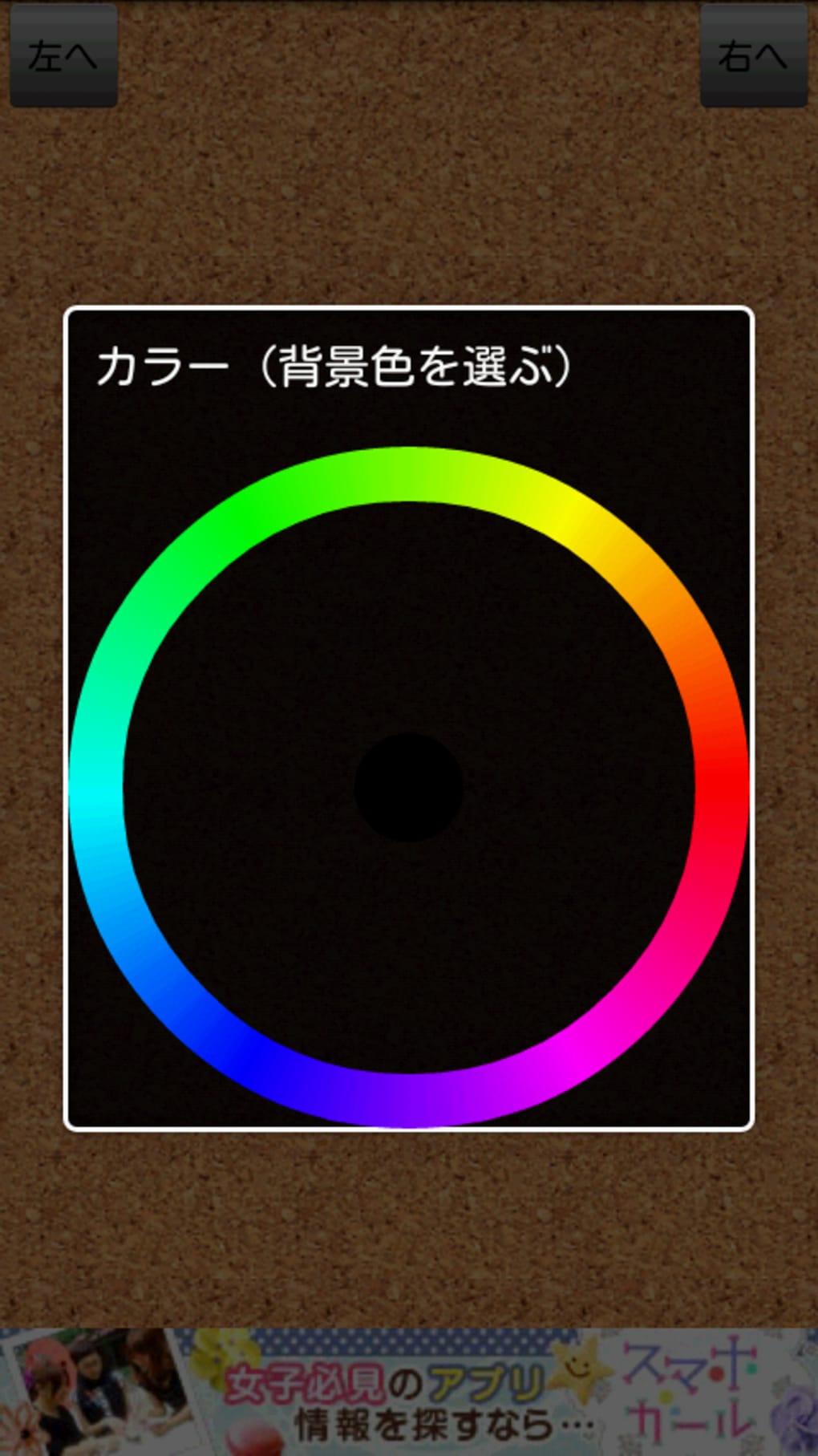 壁紙メーカー For Android ダウンロード