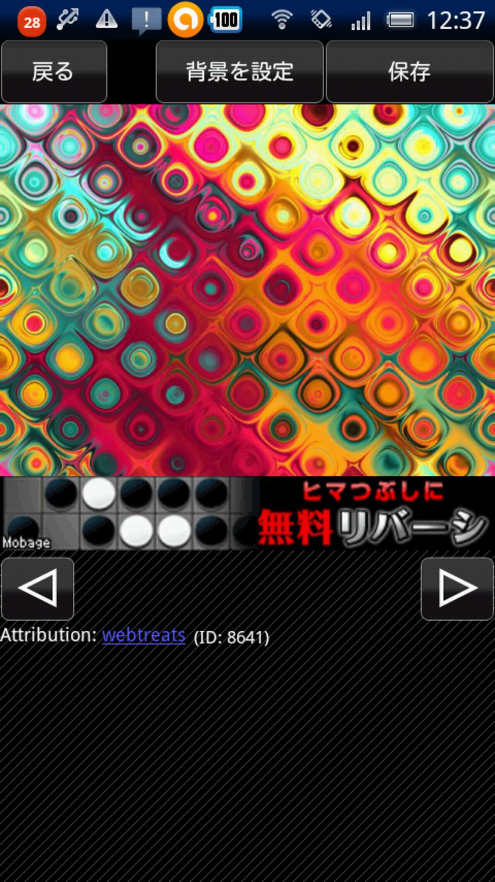 壁紙 For Android ダウンロード