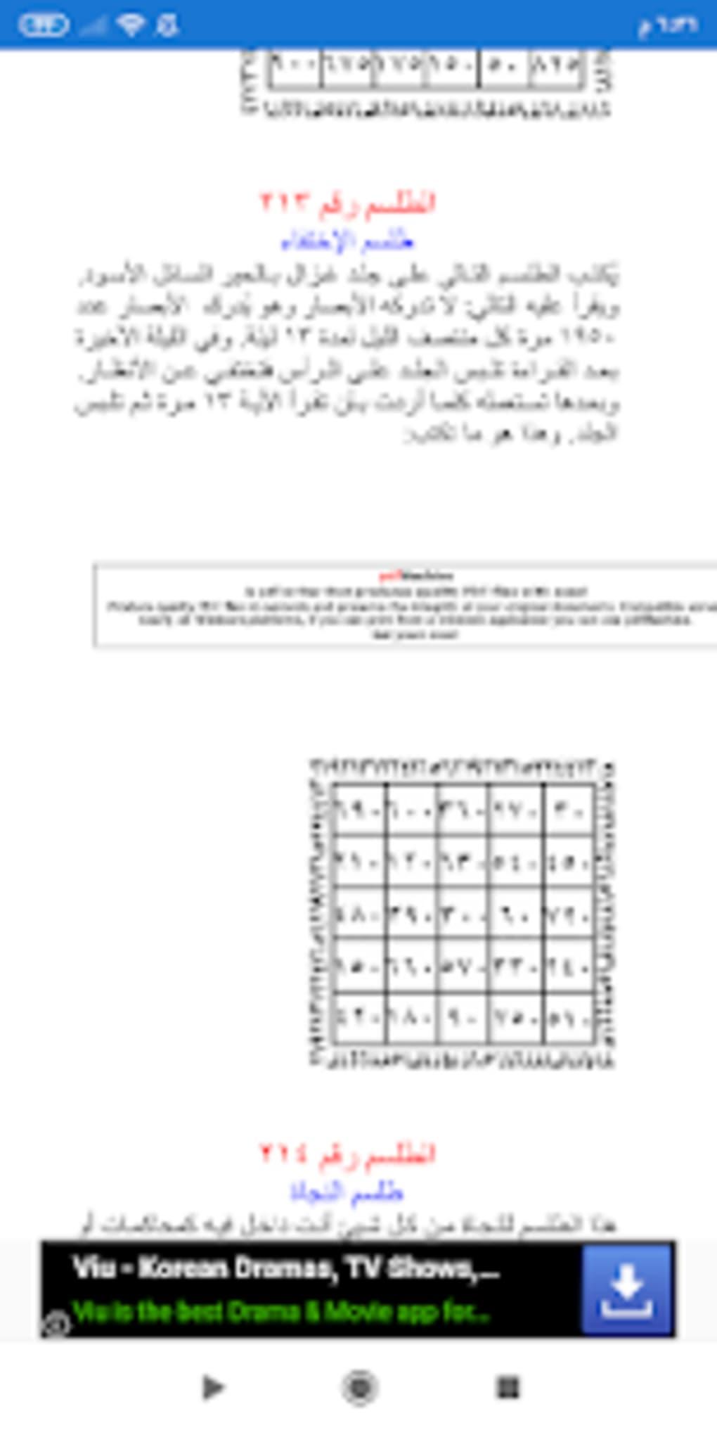 تحميل كتاب مدينة الطلاسم الجديد pdf